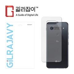 LG Q70 리얼카본(투명) 후면 외부보호필름 2매
