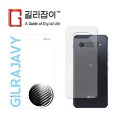 LG Q70 카본(유광블랙) 후면 외부보호필름 2매