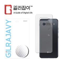 LG Q70 카본(유광실버) 후면 외부보호필름 2매