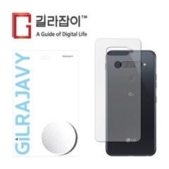 LG Q70 카본(유광화이트) 후면 외부보호필름 2매