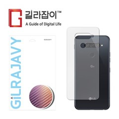 LG Q70 카본(퍼플골드) 후면 외부보호필름 2매