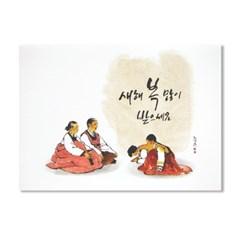홀마크 연하장-KNY2074
