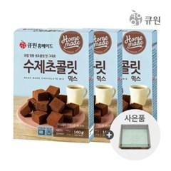 45% 할인 큐원 수제초콜릿 믹스 160g x3개 (19.12.14)_(1606676)
