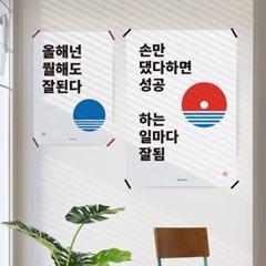 2020년 신년포스터 8종 모음 M 유니크 인테리어 디자인 포스터