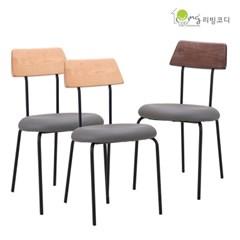 1+1 쁘띠 체어 거실의자 식탁의자 카페의자 모음