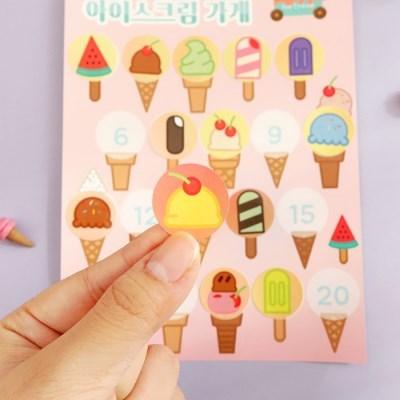 아이스크림 가게 칭찬스티커 2set