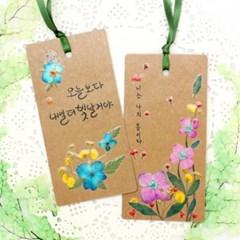 캘리누름꽃책갈피만들기