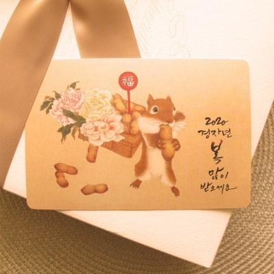 민화 연하장 엽서 세트 H [복을 부르는 쥐] 5EA