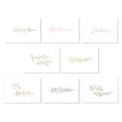 500 감성문구 축하카드(세트/8개)_(2782803)