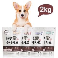 하루애 강아지 수제사료1kg 1+1/습식/소프트/국내산_(837136)