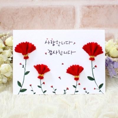 빨강카네이션카드(5인세트)