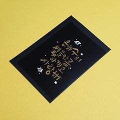 은하수 금박 캘리그라피 엽서+봉투