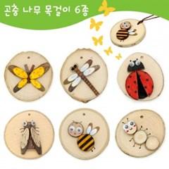 곤충나무목걸이만들기6종