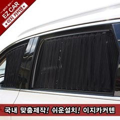 그랜드스타렉스 우주스타2열 카커텐 고급형 차량용 햇빛가리개