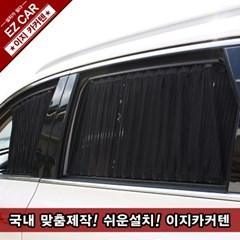 제네시스EQ900 우주스타1열 카커텐 고급형 차량용 햇빛가리개 카커튼