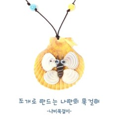 [조개목걸이만들기]-나비