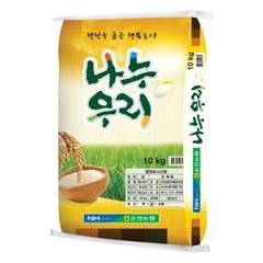 남도장터/순천농협 나누우리 쌀 10kg