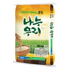남도장터/순천농협 나누우리 쌀 20kg