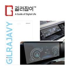 현대 더 뉴 그랜져 IG  디지털클러스터 나노글라스 필름(공조기필름)