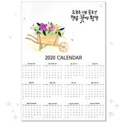 [2020년 달력] 누름꽃캘린더만들기(5인세트)-판박이포함