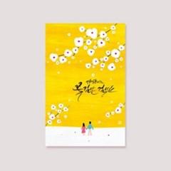 캘리엠 새해에는 꽃길만 걸어요 캘리그라피 새해카드