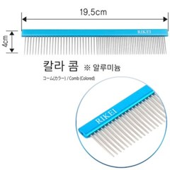 리케이 칼라콤 (가로 19.5cm,2가지 핀간격/알루미늄+스_(1243547)