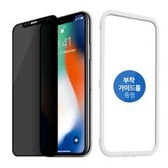사생활보호 풀커버 아이폰11Pro/XS/X 공용 강화유리