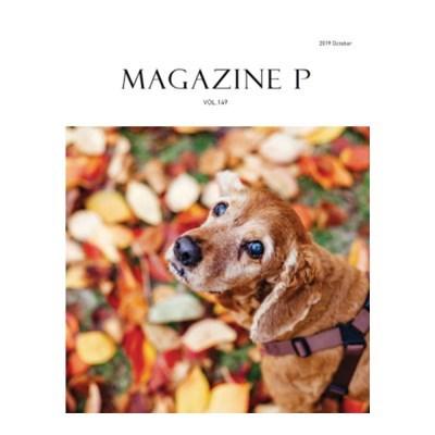 반려동물 매거진P - 2019년 10월호 (가을을 물들이는 법)
