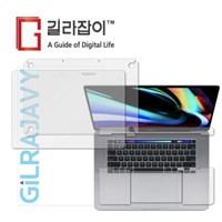 맥북 프로 16인치 무광 외부보호필름 (상/하판+팜레스트 각2매)
