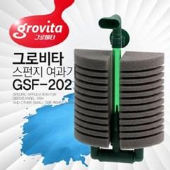 그로비타 스펀지여과기 슈퍼 쌍기 GSF-202_(956248)