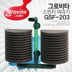 그로비타 스펀지여과기 대형 쌍기 GSF-203_(956249)