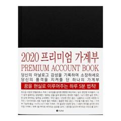 2020 프리미엄 가계부
