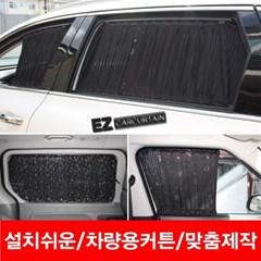 뉴SM5 자동차용품 햇빛가리개 자동차커튼 차박용품 카커텐