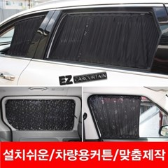 G4렉스턴 자동차용품 햇빛가리개 자동차커튼 차박용품 카커텐