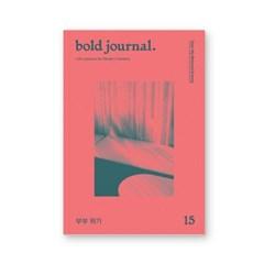 볼드저널 Bold journal ISSUE NO.15 - 부부위기