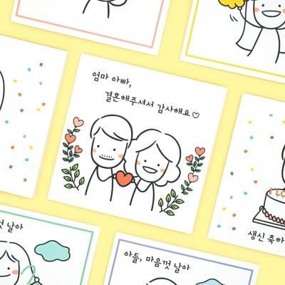 우리패밀리 메시지 카드 7종