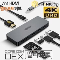 웨이코스 씽크웨이 CORE D34덱스 7in1 HDMI 멀티포트 허브