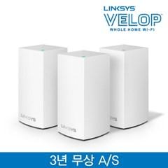 [링크시스] 벨롭 듀얼밴드 메시 와이파이 무선 공유기 3팩 WHW0103