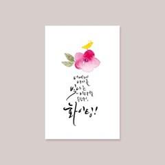 캘리엠 너에게 다가올 빛나는 미래 캘리그라피 응원카드