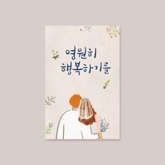 캘리엠 영원히 행복하기를 캘리그라피 행복카드
