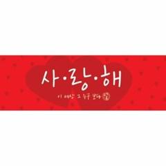 프로포즈배너-사랑해 1 대_(11930077)