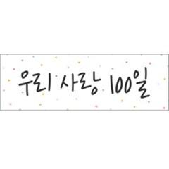 100일 축하배너-우리사랑 100일 대_(11930079)