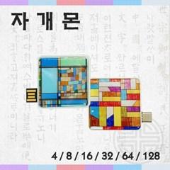 4GB~128GB/C타입, 5핀 OTG USB 자개몬 JAGAEMON