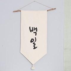 [데코봉봉]백일 월배너
