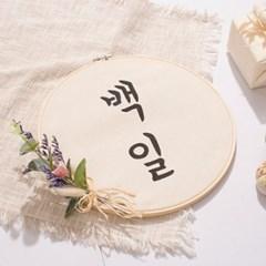 [데코봉봉]백일 수틀 배너(한글)