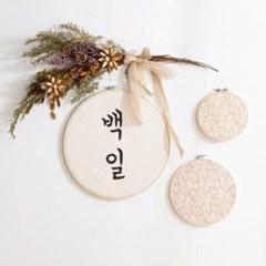 [데코봉봉][세트상품] 백일 수틀 월데코(한글)
