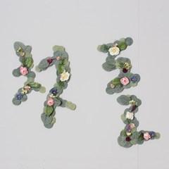 [데코봉봉]꽃 글씨(첫돌)