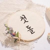 [데코봉봉]첫돌 수틀 배너(한글)