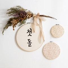 [데코봉봉][세트상품] 첫돌 수틀 월데코(한글)