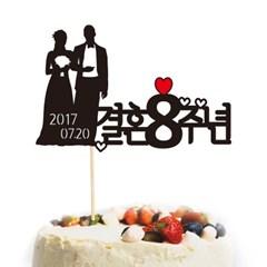 결혼기념축하-05 케이크토퍼